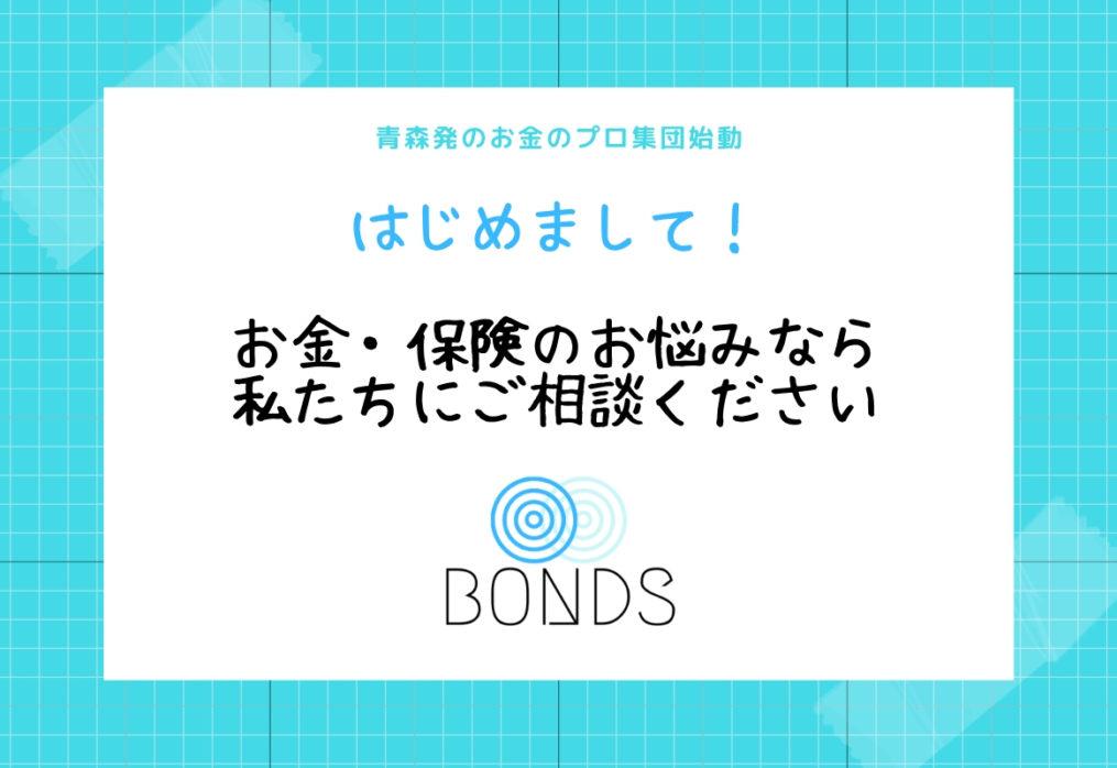 はじめまして!青森発のお金のプロ集団Bondsが始動!